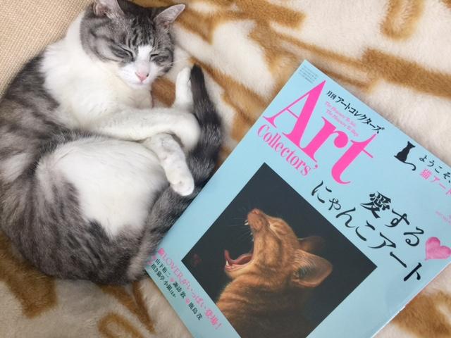 【アートコレクターズ】2017年4月号は「愛する♥にゃんこアート」特集にゃー