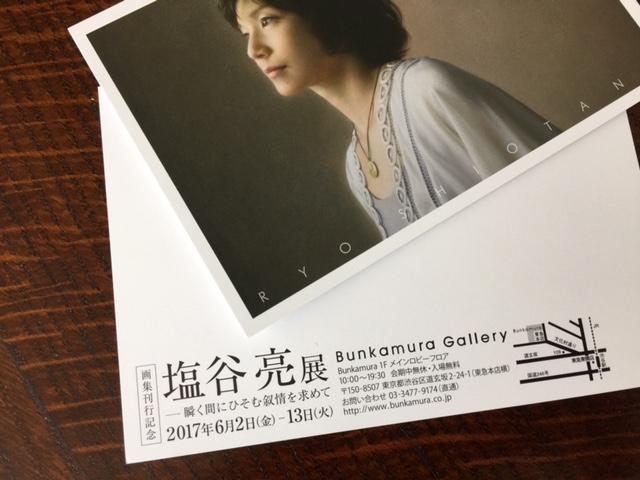 塩谷亮さん7年ぶりの個展開催!渋谷Bunkamura Galleryへ行ってきました