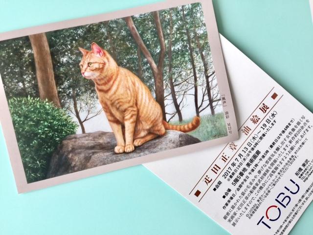 東武百貨店船橋店で開催中【画家・疋田正章さん】個展に行ってきました