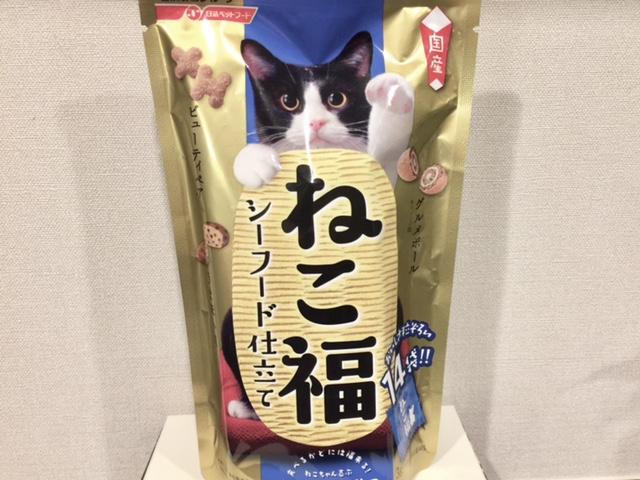猫のおやつ「ねこ福」シーフード味を買ってみました