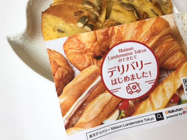メゾン・ランドゥメンヌ東京のランチは焼きたてパン食べ放題