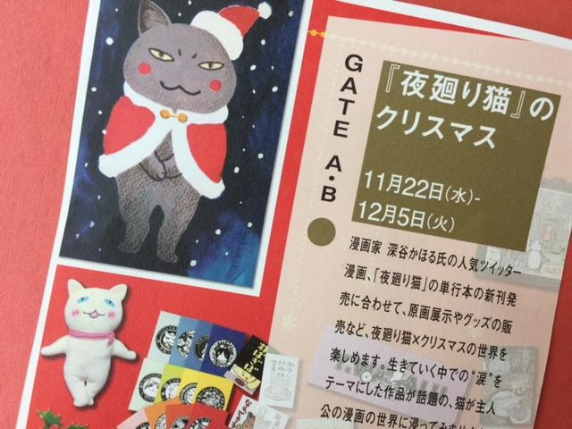 『夜廻り猫』のクリスマスが日本橋三越本店で2017年11月22日から開催