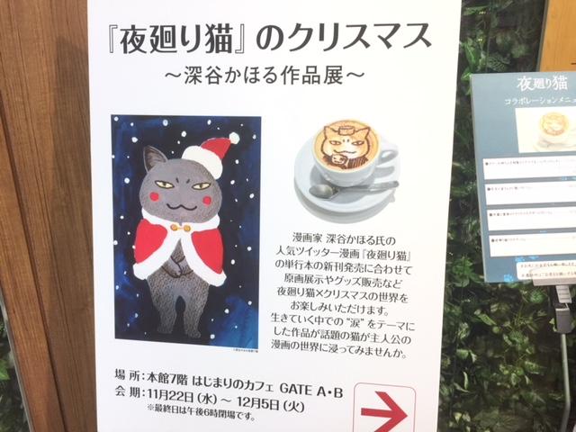 日本橋三越本店『夜廻り猫』のクリスマス展に行って来ました