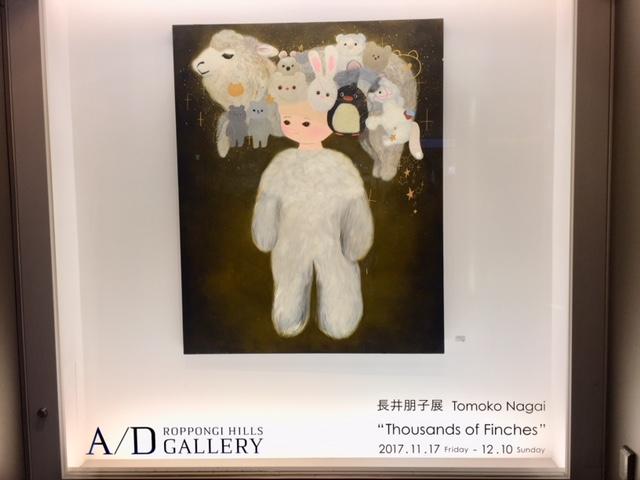 六本木ヒルズで開催中の長井朋子さんの個展に行って来ました