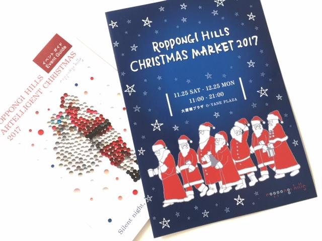 六本木ヒルズのクリスマスマーケット2017に行って来ました