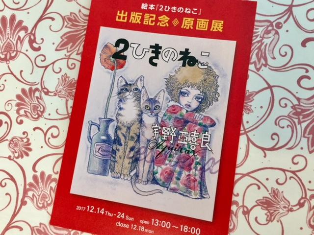 宇野亞喜良さん新ブランドデビュー&絵本出版関連イベント情報