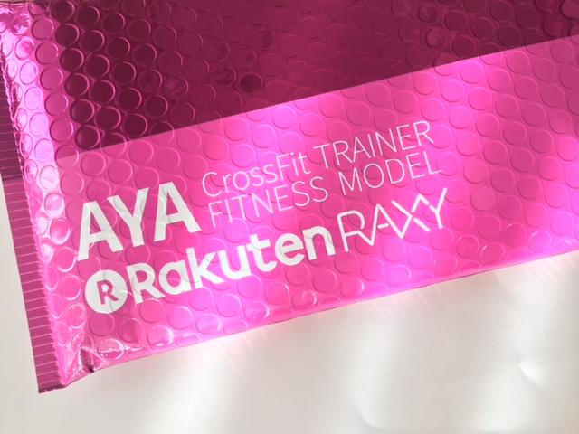 2018年1月【 RAXY ラクシー】ビューティーボックス♪お試しレビュー