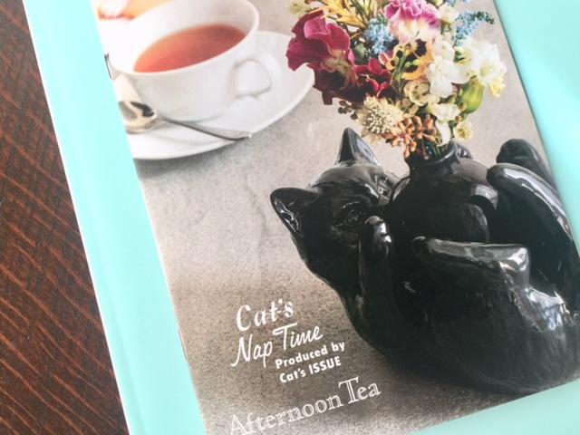 第4弾「キャッツナップタイム by アフタヌーンティー」猫とお花がテーマ