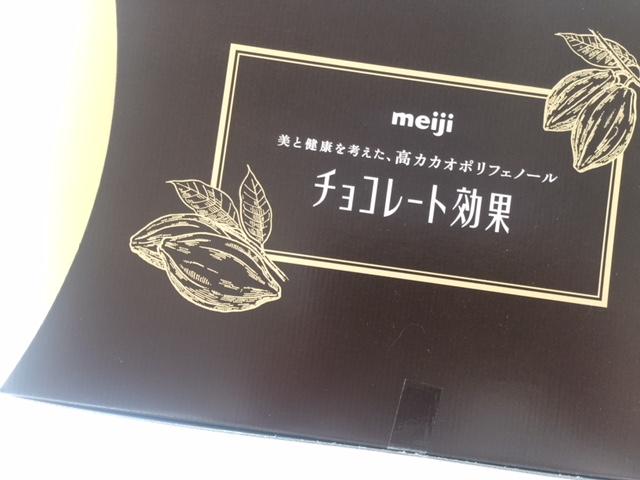 ポリフェノールたっぷり大容量ボックス【明治 チョコレート効果 カカオ86%】