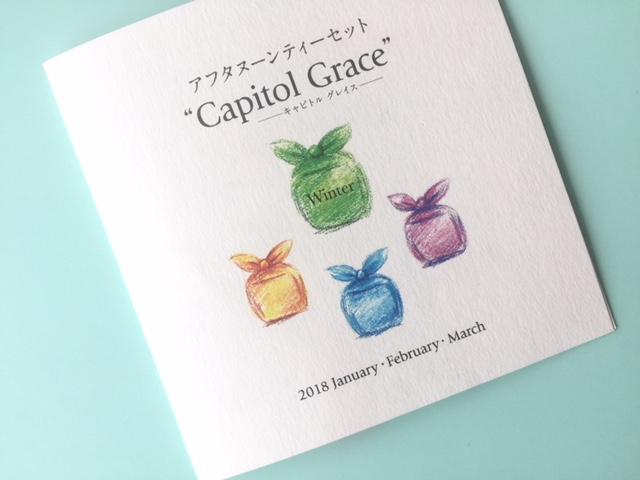 キャピトル東急【ORIGAMIオリガミ】和モダンなアフタヌーンティー