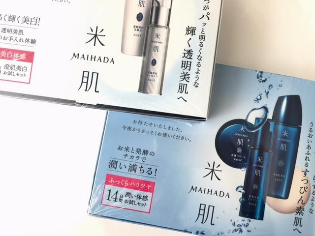 米肌MAIHADA「肌潤」VS「澄肌美白」おすすめはどっち?