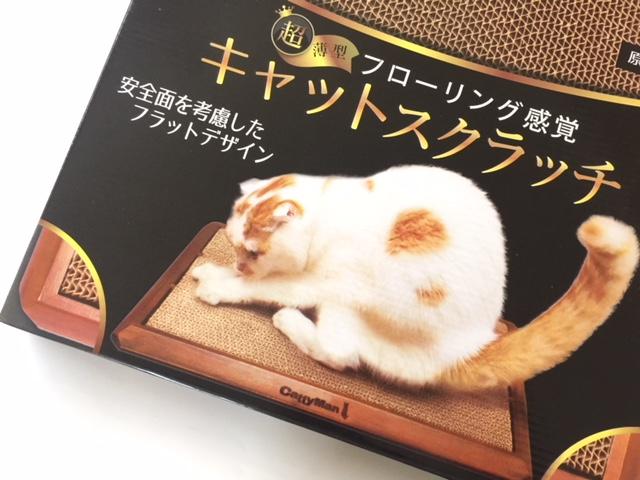 「フローリング感覚 キャットスクラッチ」シニア猫も安心おしゃれな爪とぎ♪