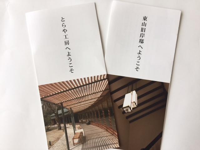 御殿場【とらや工房 カフェ】訪問