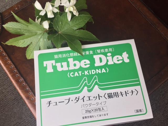『猫用キドナ』チューブ・ダイエット購入 シリンジで食事補助
