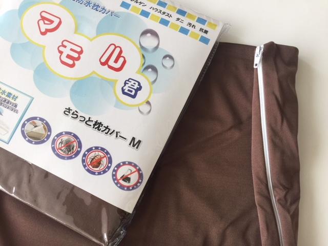 【レビュー】猫の粗相から枕を守る「マモル君」防水×防ダニピローケース