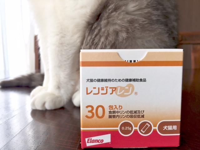 【レンジアレン】腎臓病猫の高リン血症改善のために購入