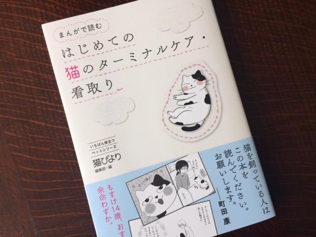 ブックレビュー「まんがで読む はじめての猫のターミナルケア・看取り」購入しました