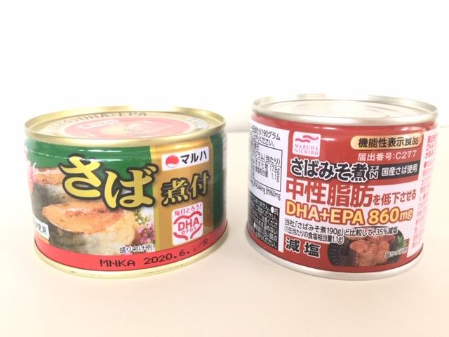 マルハニチロのサバ缶2種類を食べ比べ