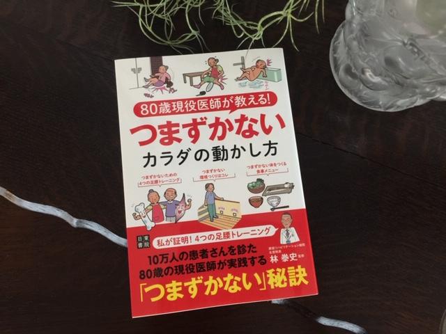 高齢者の父へ本を購入「つまずかないカラダの動かし方」口コミレビュー