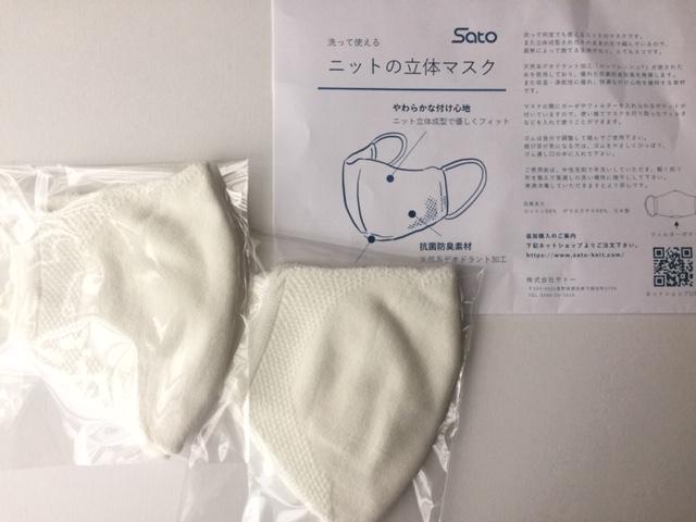 新型コロナ対策!洗って使えるサトーのニット立体マスクの口コミレビュー