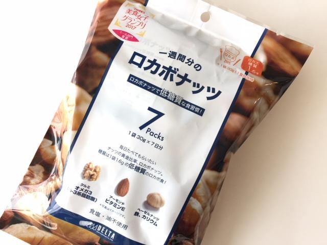 1袋の糖質1.6g!いつものおやつを「一週間分のロカボナッツ」にしてみました