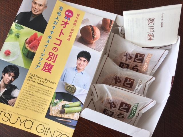 朝日新聞×松屋銀座「オトコの別腹」スイーツフェアに行ってきました