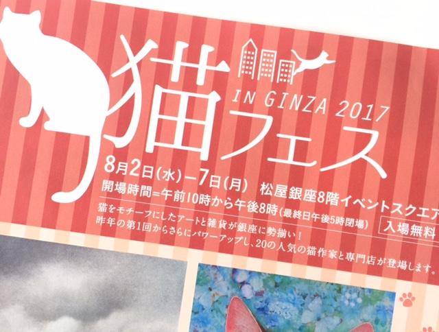 松屋銀座〈猫フェス IN GINZA 2017〉8月2日(水)~7日(月)開催