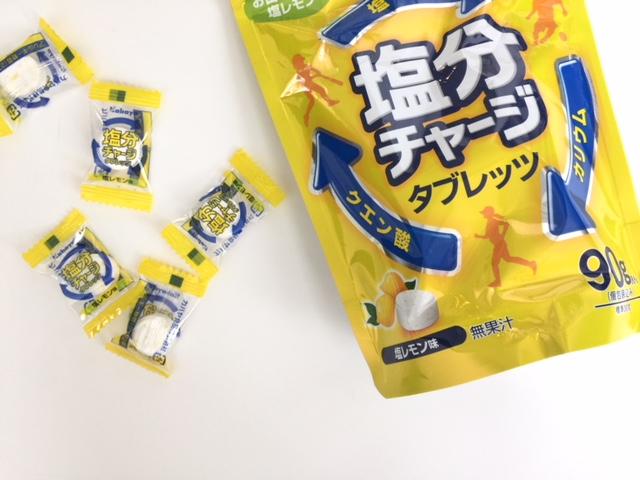 美味しい熱中症対策【塩分チャージタブレッツ 塩レモン味】食べすぎ注意