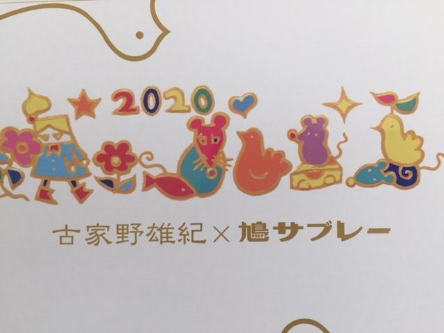 豊島屋さん鳩サブレー2020年限定【干支缶】販売スタートしました ...