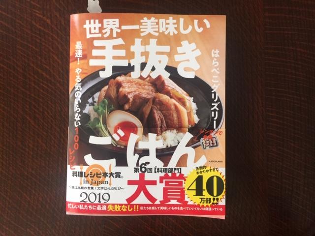 手抜きレシピ人気おすすめ本!「世界一美味しい手抜きごはん」