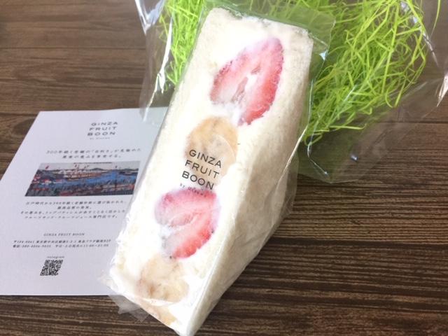 銀座東急プラザBOON(ブーン)でおいしいフルーツサンドをテイクアウト♪